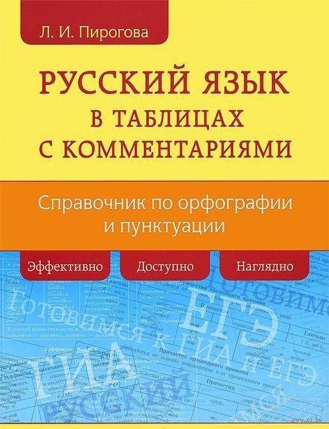 Русский язык в таблицах с комментариями. Людмила Пирогова