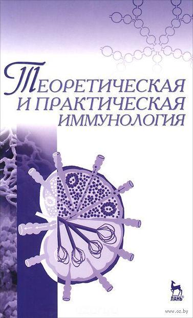 Теоретическая и практическая иммунология. Мамедьяр Азаев, Ольга Колесникова, В. Кисленко