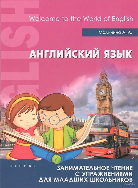 Английский язык. Занимательное чтение с упражнениями. А. Малинина