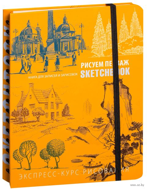 SketchBook. Визуальный экспресс-курс по рисованию. Пейзаж (оранжевый)