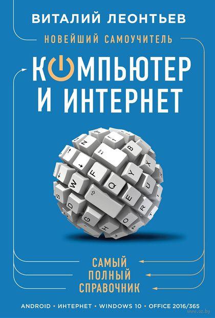 Новейший самоучитель. Компьютер и интернет 2016. Виталий Леонтьев