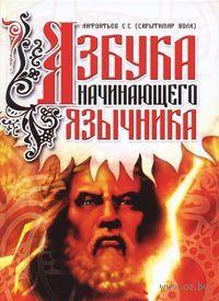Азбука начинающего язычника. Сергей Лифантьев