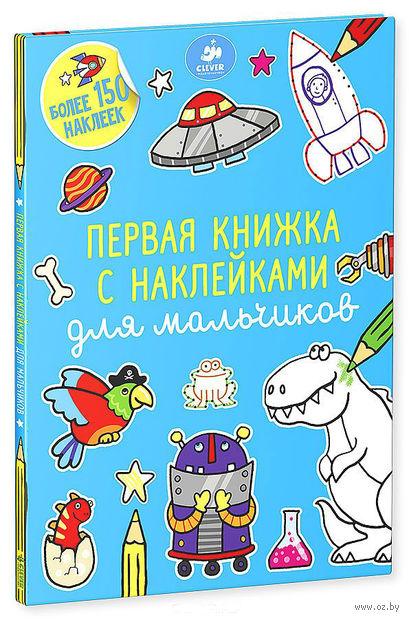 Первая книжка с наклейками для мальчиков. Эмили Голден Твони