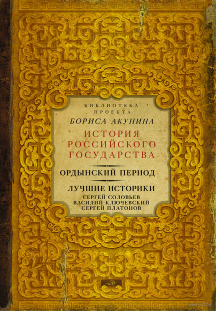 Ордынский период. Лучшие историки