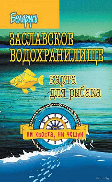 Заславское водохранилище. Карта для рыбака