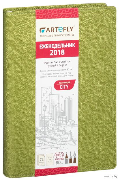"""Еженедельник """"City"""" на 2017 год (large; зеленая обложка)"""