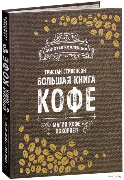 Большая книга кофе (Мешковина) — фото, картинка