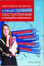 Абитуриенту Беларуси. Новые правила поступления в учреждения образования — фото, картинка