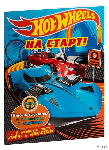 Hot Wheels. На старт! — фото, картинка