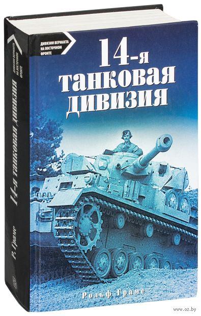 14-я танковая дивизия 1940-1945 — фото, картинка