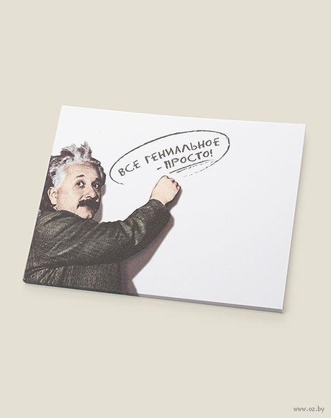 """Бумага для заметок """"Всё гениальное - просто"""" — фото, картинка"""