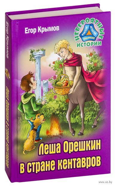 Леша Орешкин в стране кентавров — фото, картинка