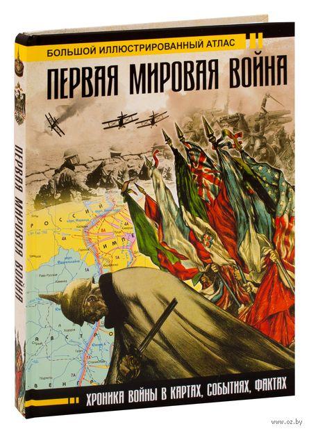 Первая мировая война. Большой иллюстрированный атлас — фото, картинка