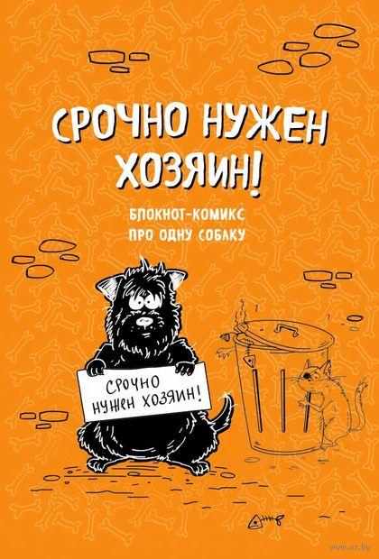 """Блокнот """"Блокнот-комикс про одну собаку. Срочно нужен хозяин!"""" (А7) — фото, картинка"""