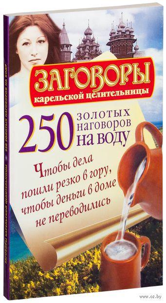 250 золотых наговоров на воду. Чтобы дела пошли резко в гору, чтобы деньги в доме не переводились. Сергей Платов