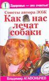 Как нас лечат собаки. Владимир Агафонычев
