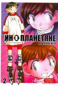 Инопланетяне в школе №9. Том 2. Хитоси Томидзава