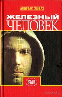 Железный человек. Андреас Эшбах