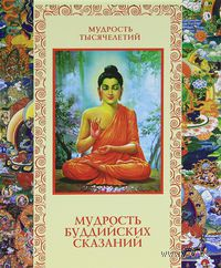 Мудрость буддийских сказаний. А. Парибок