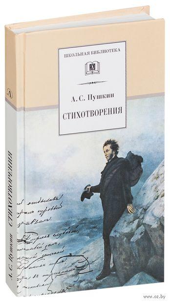 А. С. Пушкин. Стихотворения. Александр Пушкин