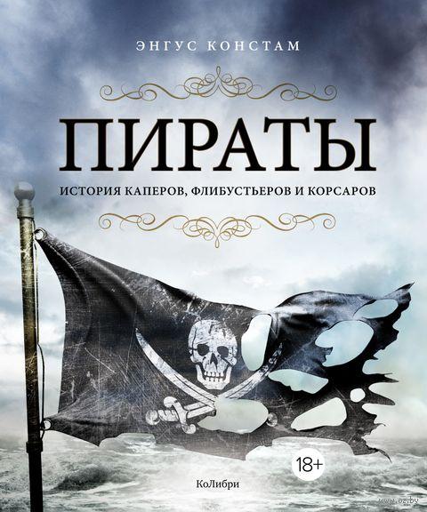 Пираты. История каперов, флибустьеров и корсаров — фото, картинка