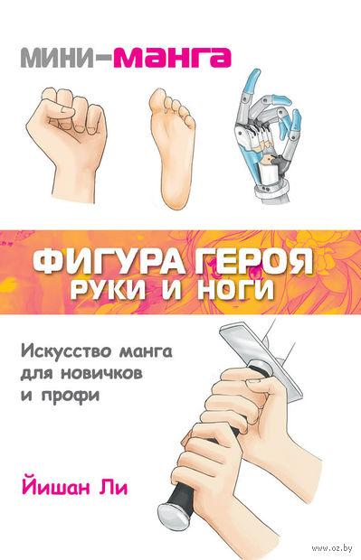 Мини-манга. Фигура героя. Руки и ноги. Йишан Ли