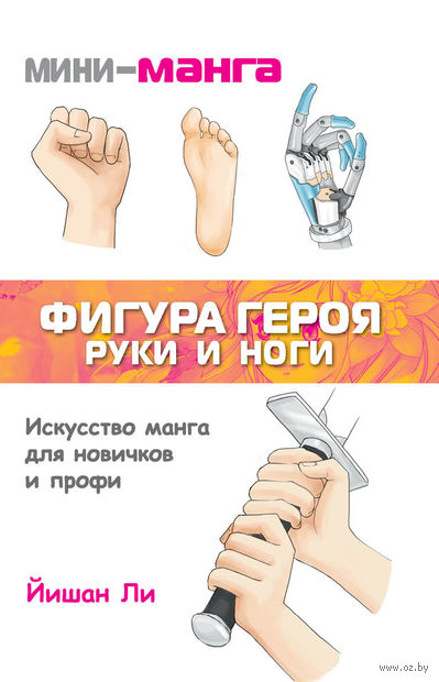 Мини-манга. Фигура героя. Руки и ноги — фото, картинка