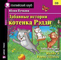 Забавные истории котенка Рэдди. Юлия Пучкова