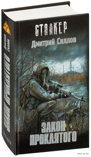 Закон проклятого. Дмитрий Силлов