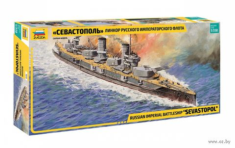 "Линкор ""Севастополь"" (масштаб: 1/350)"