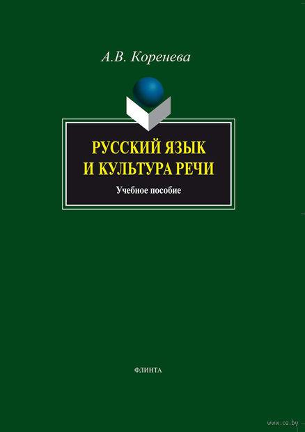 Русский язык и культура речи. Учебное пособие. Анастасия Коренева