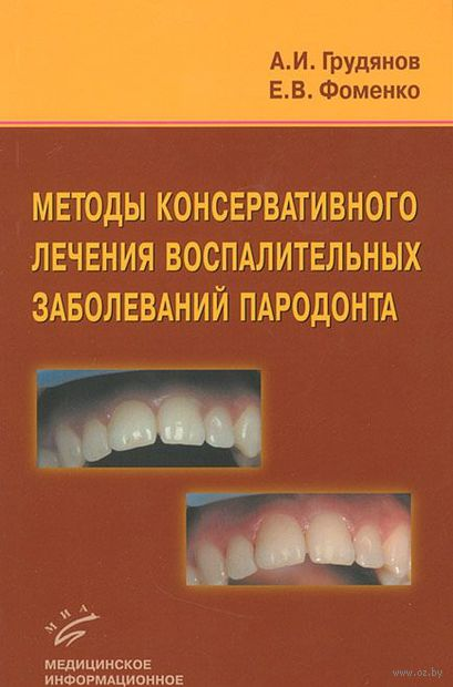 Методы консервативного лечения воспалительных заболеваний пародонта. Е. Фоменко, А. Грудянов