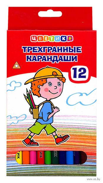 """Цветные карандаши """"Цветик"""" трехгранные (12 цветов)"""