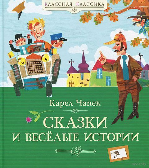 Сказки и веселые истории. Карел Чапек