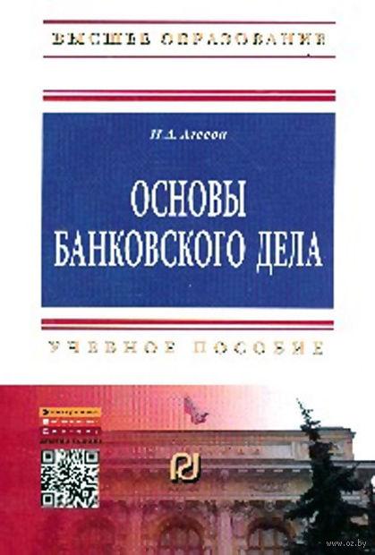 Основы банковского дела. Н. Агеева