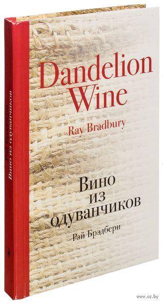 Вино из одуванчиков. Рэй Брэдбери