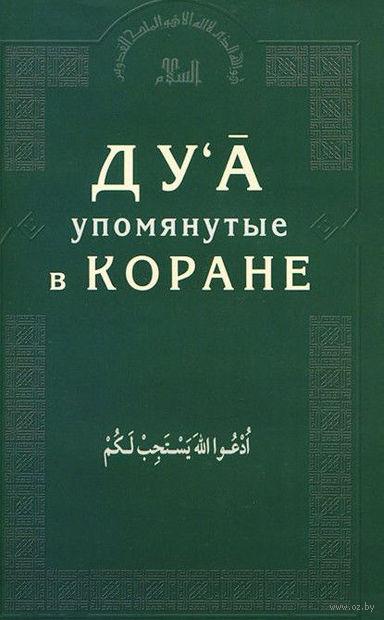 Ду`а, упомянутые в Коране