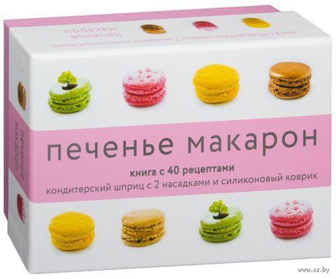 Печенье макарон (+ кондитерский шприц с 2 насадками и силиконовый коврик). Филипп Мерель