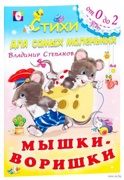 Мышки-воришки. Владимир Степанов