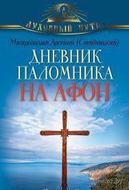 Дневник паломника на Афон. Арсений Митрополит Страдницкий