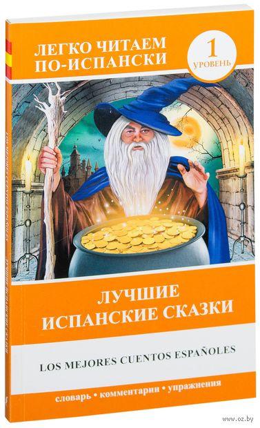 Los mejores cuentos espafioles. Уровень 1