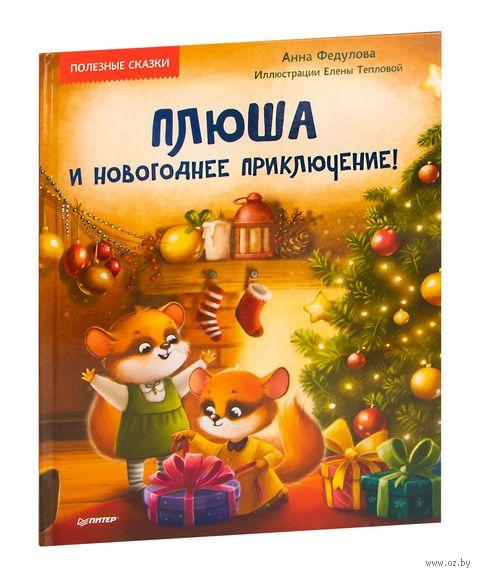 Плюша и новогоднее приключение! — фото, картинка