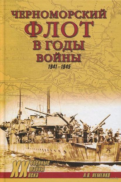 Черноморский флот в годы войны. Александр Неменко