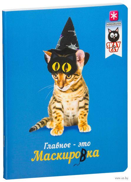 """Тетрадь полуобщая в клетку """"Котята в масках"""" (48 листов; в ассортименте)"""
