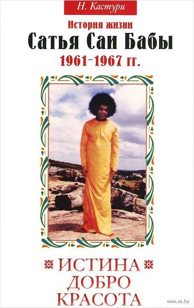 Истина, добро, красота. История жизни Сатья Саи Бабы. 1961-1967 гг.. Н. Кастури