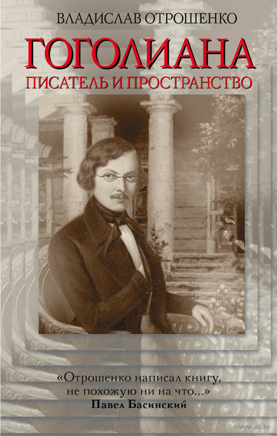 Гоголиана. Писатель и пространство. Владислав Отрошенко