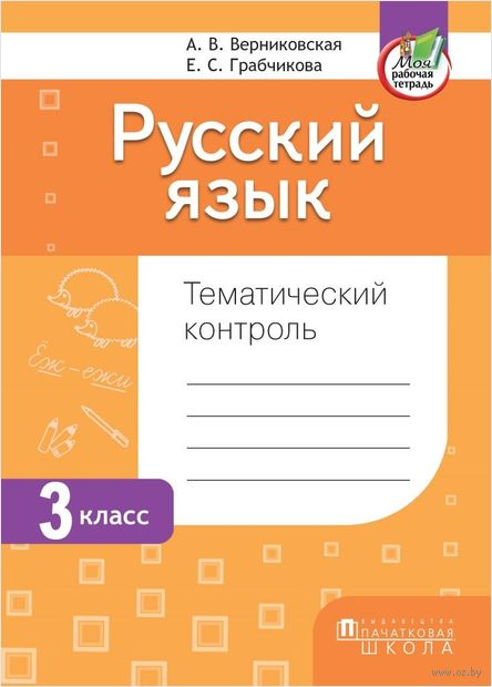 Русский язык. Тематический контроль. 3 класс. Елена Грабчикова, Алла Верниковская