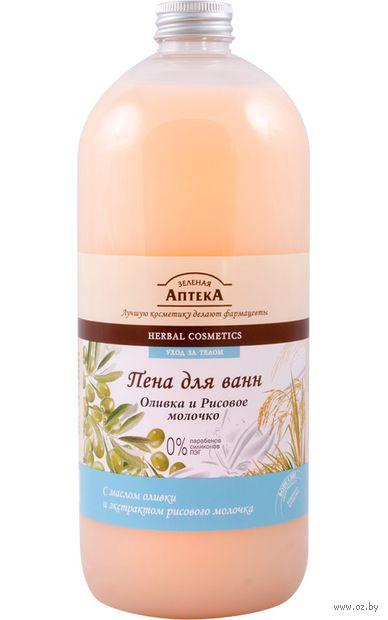"Пена для ванн ""Оливка и рисовое молочко"" (1 л)"