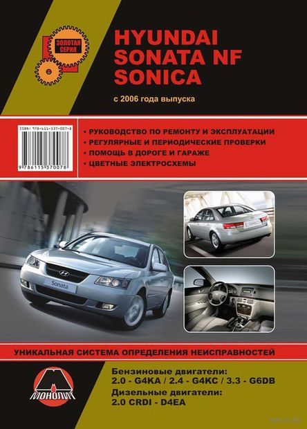 Hyundai Sonata NF / Hyundai Sonica c 2006 г. Руководство по ремонту и эксплуатации — фото, картинка