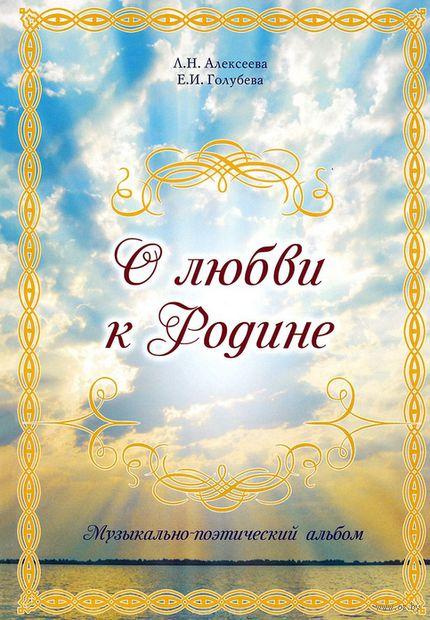 О любви к Родине. Музыкально-поэтический альбом — фото, картинка